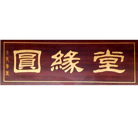 东莞圆缘堂 的个人主页